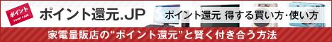 ポイント還元 得する買い方・使い方 ポイント還元.jp